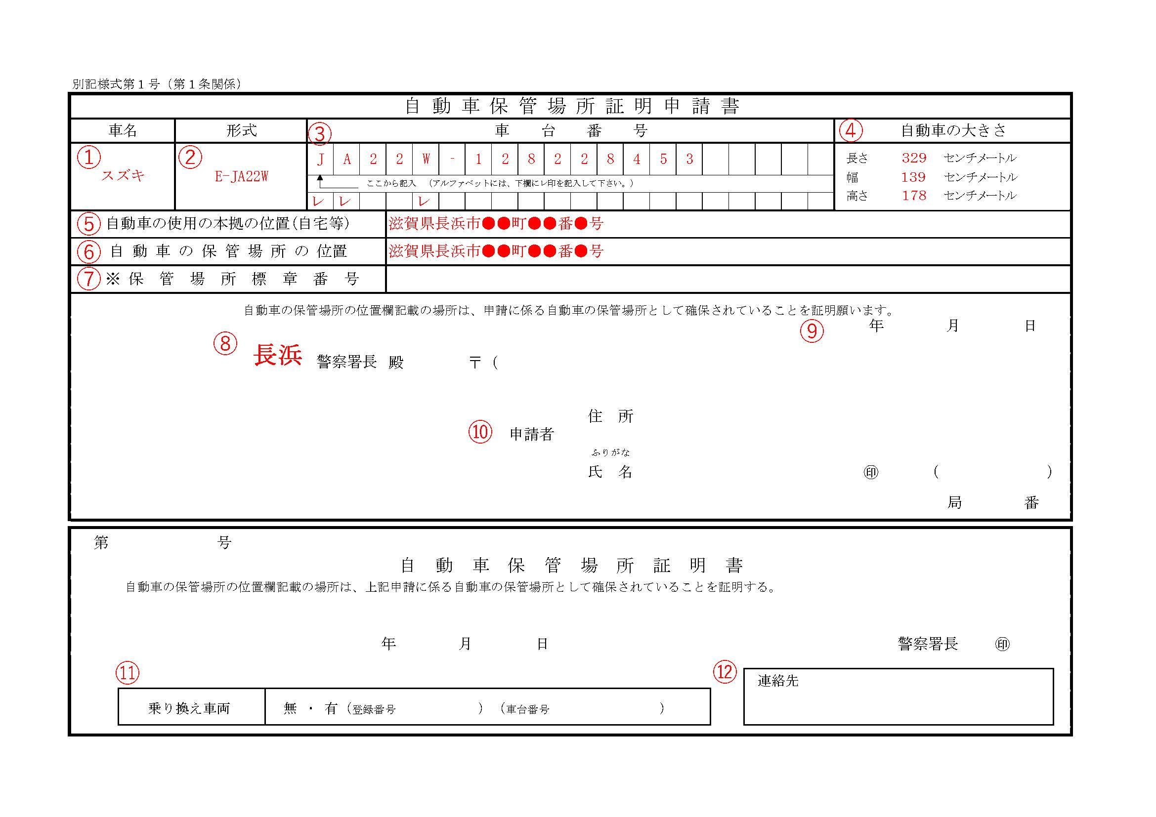 長浜・彦根の行政書士の車庫証明記載例