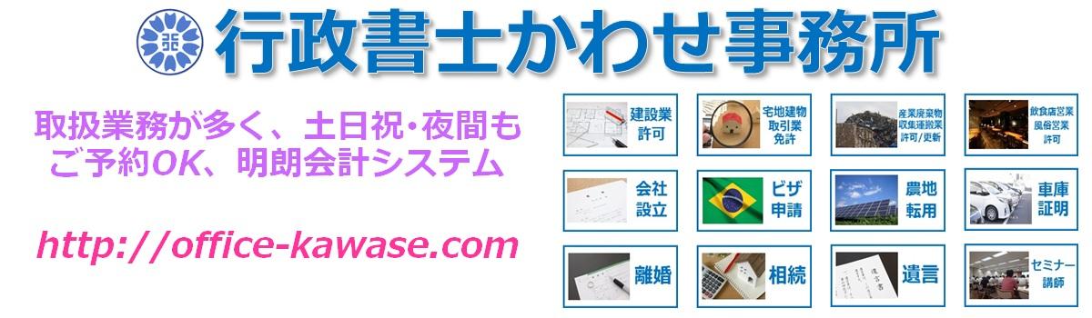 滋賀県長浜・彦根の行政書士ブログ メイン画像