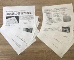 滋賀県長浜・彦根で遺言書教室なら行政書士かわせ事務所
