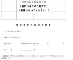 建設業許可証明申請書の画像