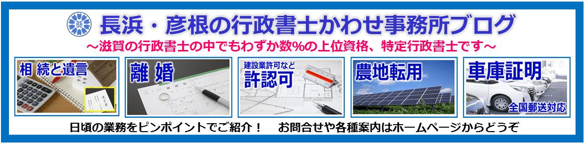 長浜・彦根の行政書士かわせ事務所ブログ