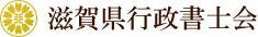 滋賀県行政書士会HPへのリンク