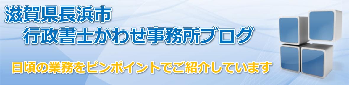 滋賀県長浜市の行政書士ブログ